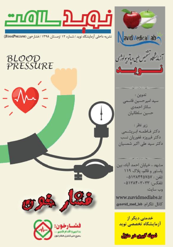 نشریه فشار خون